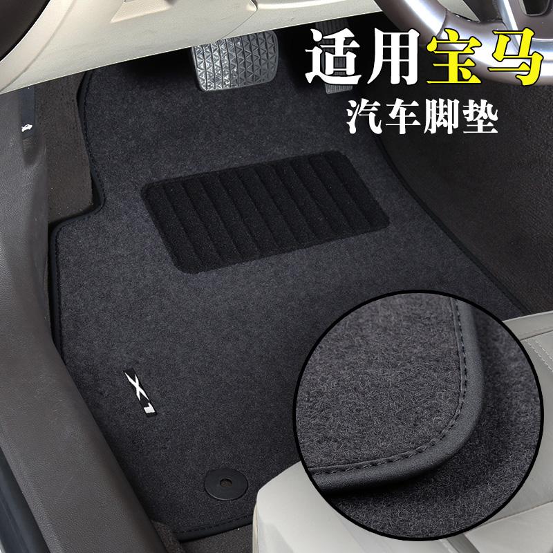 宝马320li脚垫专用3系1系118i 120i三厢2系220i X2 X3 X1绒面地毯