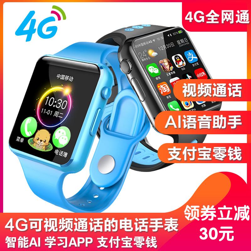 酷电星小天才儿童电话手表小学生防水360度定位智能手机初中成年高中男孩女孩z5z6z7z8全网通4G适用华为小米