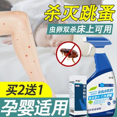 跳蚤药床上家用人除跳蚤粉灭净喷剂去狗虱子药神器杀虫剂喷雾婴儿