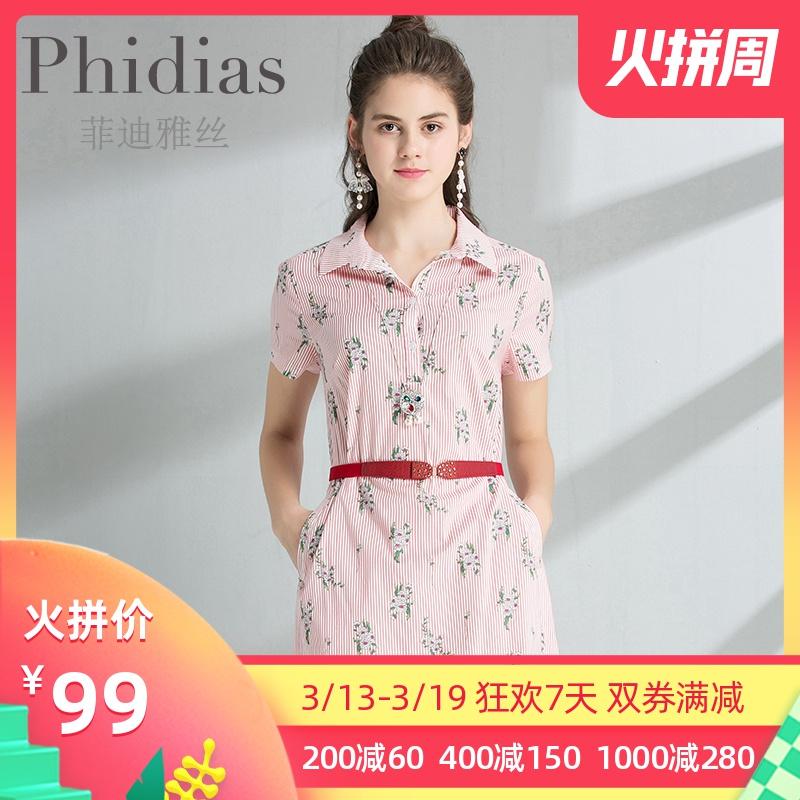 phidias2018夏季新款商场同款衬衣
