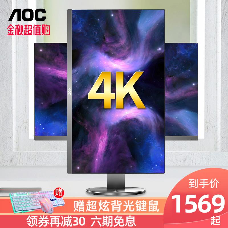 AOC 27英寸4k显示器超高清IPS屏专业设计绘图摄影升降旋转液晶台式电脑显示券后1599.00元