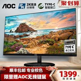 AOC 27英寸2K顯示器IPS高清Type-C接口蘋果屏幕75hz游戲電競Q27N2C無邊框24臺式設計辦公PS4K外接筆記本32圖片