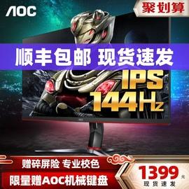 AOC 27英寸144HZ電競顯示器IPS小金剛27G2游戲吃雞高清護眼ps4臺式液晶32電腦HDR Effect屏幕2K旋轉升降24圖片