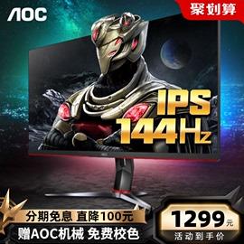 AOC 27英寸144HZ电竞显示器IPS小金刚27G2游戏吃鸡高清护眼ps4台式液晶32电脑HDR Effect屏幕2K旋转升降24图片