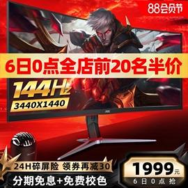 AOC 34英寸144Hz显示器4K曲面21:9带鱼屏小钢炮HDR技术1ms响应CU34G2X台式电脑曲屏2K宽屏PS4升降32广色域图片