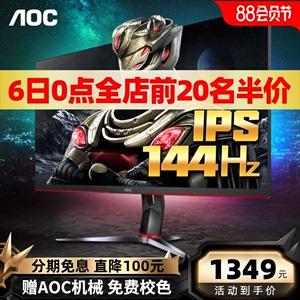领20元券购买aoc 27英寸144hz电竞ips 32小金刚