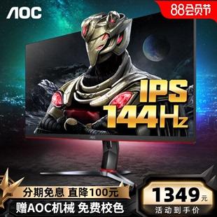 AOC 27英寸144HZ电竞显示器IPS小金刚27G2游戏吃鸡高清护眼ps4台式液晶32电脑HDR Effect屏幕2K旋转升降24品牌