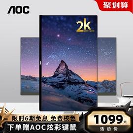 AOC 2K显示器24英寸IPS高清显示屏Q241PXQ无边框升降旋转台式游戏办公电脑屏幕PS4壁挂HDMI设计绘图摄影