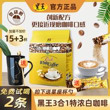 马来西亚原装进口黑王特浓3白咖啡