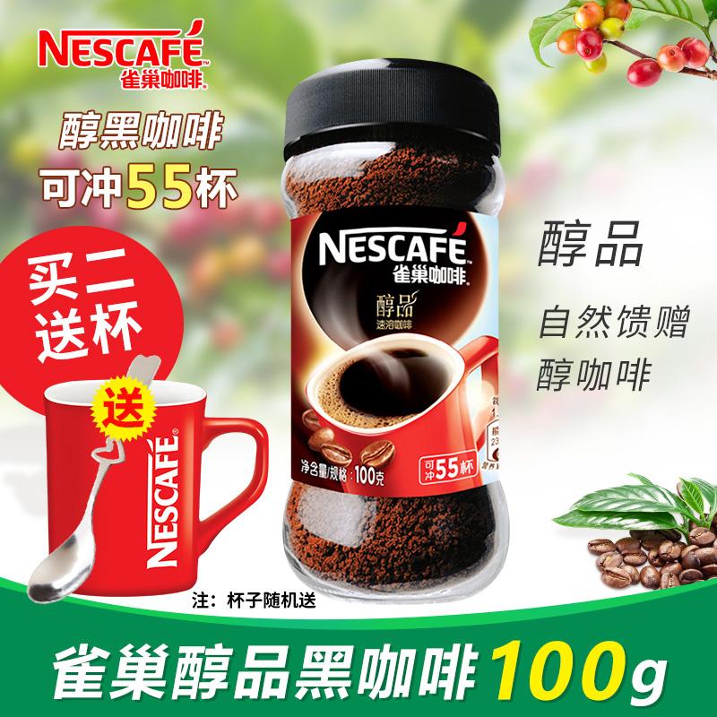 雀巢醇品咖啡无蔗糖添加无奶速溶纯黑苦咖啡粉100g瓶装