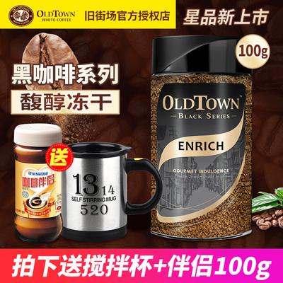 原装进口旧街场黑系列馥醇冻干速溶黑咖啡粉100g瓶装