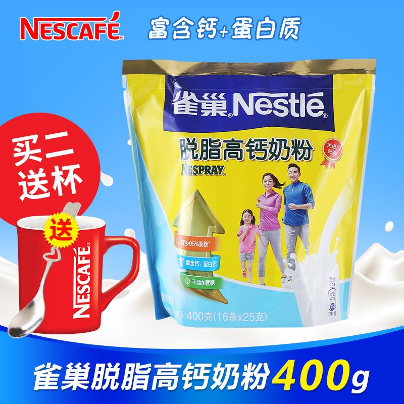 手慢无雀巢脱脂高钙成人女士青少年牛奶粉