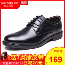 Aokang men's shoes men's business leisure formal dress inside heightening leather shoes men's winter Plush Korean leather heightening leather shoes