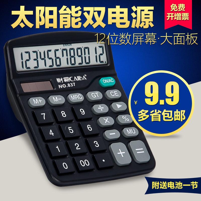 Калькуляторы Артикул 44698425126