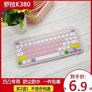 罗技K380无线蓝牙网红键盘ipad手机平板电脑保护膜笔记本防尘防水