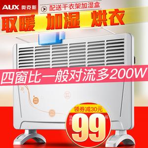 奥克斯取暖器对流式暖风机家用电暖器节能浴室防水壁挂电暖气静音