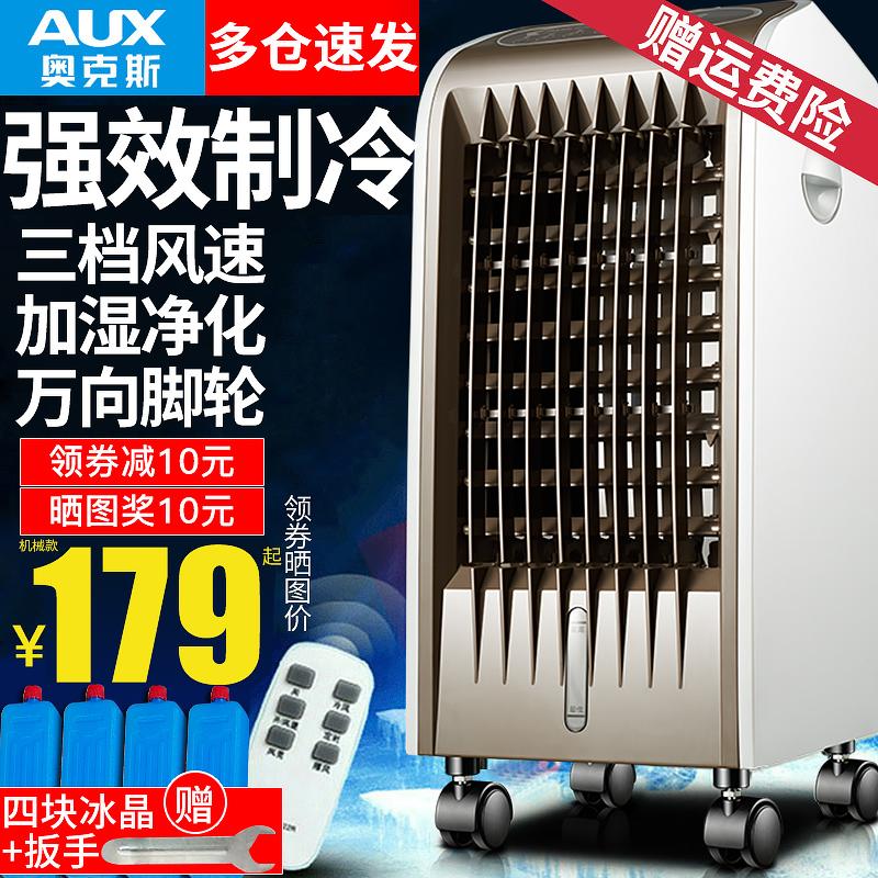 (用40元券)奥克斯空调扇制冷风扇家用单冷风机