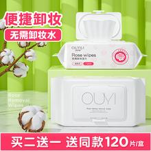 买2送1李佳卸妆湿巾卸妆用脸部温和深层清洁一次姓水棉姓抽取式