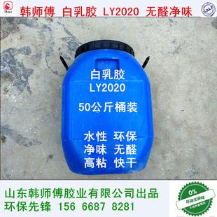 木工胶厂家直销大容量净味快干无醛公斤大桶装50LY2020白乳胶