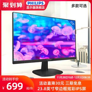 飞利浦243V7 24英寸显示器IPS屏幕HDMI电竞台式 电脑液晶高清显示屏PS4窄边框23低蓝光27办公家用显示器241V8