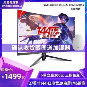 飞利浦275M7C 27英寸2K 144HZ显示器电竞曲面电脑液晶屏幕高清游戏1ms响应272壁挂PS4HDMI外接笔记本32dp24