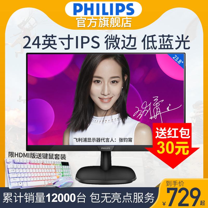 飞利浦243V7 24英寸显示器 HDMI电竞台式电脑液晶IPS高清显示屏幕PS4窄边框防蓝光办公家用