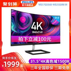 飞利浦328E1CA 32英寸4k高清显示器曲面液晶台式屏幕1500R设计办公电脑显示屏壁挂窄边框便携显示器广色域