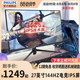 飞利浦272M8 27英寸144hz显示器IPS电竞屏幕HDMI电脑液晶275M8窄边框165HZ小金刚PS4游戏1ms响应2K吃鸡HDR图片