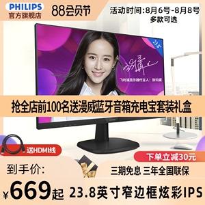 飞利浦243V7 24英寸显示器IPS屏幕HDMI电竞台式电脑液晶高清显示屏PS4窄边框23低蓝光27办公家用显示器241V8