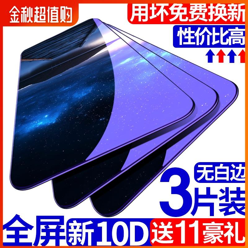 券后15.50元华为nova4钢化膜全屏覆盖原装抗蓝光护眼nova4手机玻璃壳送屏保原厂防爆防指