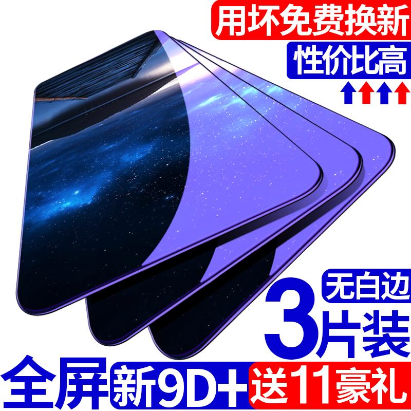 iPhoneX钢化膜苹果Xs全屏覆盖iPhoneXsMax蓝光XR防摔抗指纹保护全包边iphonexs前xr手机超薄高清max玻璃贴膜x
