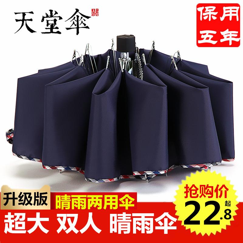 天?#33945;?#36229;大男女双人晴雨伞学生三折叠加大两用防晒紫外线遮太阳伞