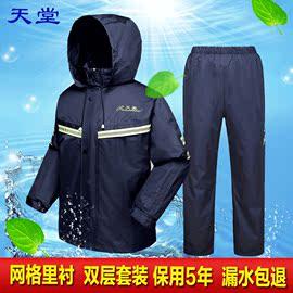 天堂雨衣雨裤套装透气网格加厚双层分体成人户外摩托车电动车雨披