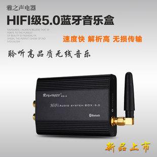 件 HIFI2.0功放音响蓝牙适配器 新款 发烧5.0蓝牙音乐盒 进口元