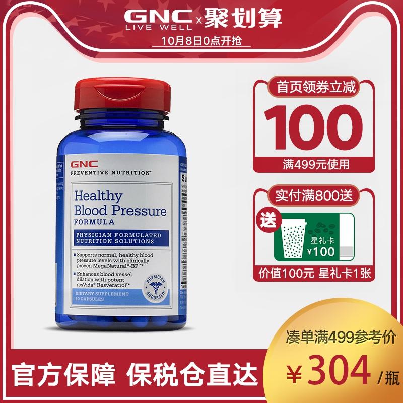 GNC健安喜预防健康血压营养胶囊90粒平稳血压