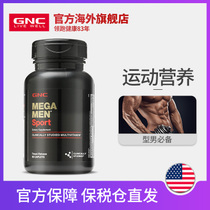 GNC Jian Ann hi male multivitamin Minerals compound Exercise Special 90 tablets