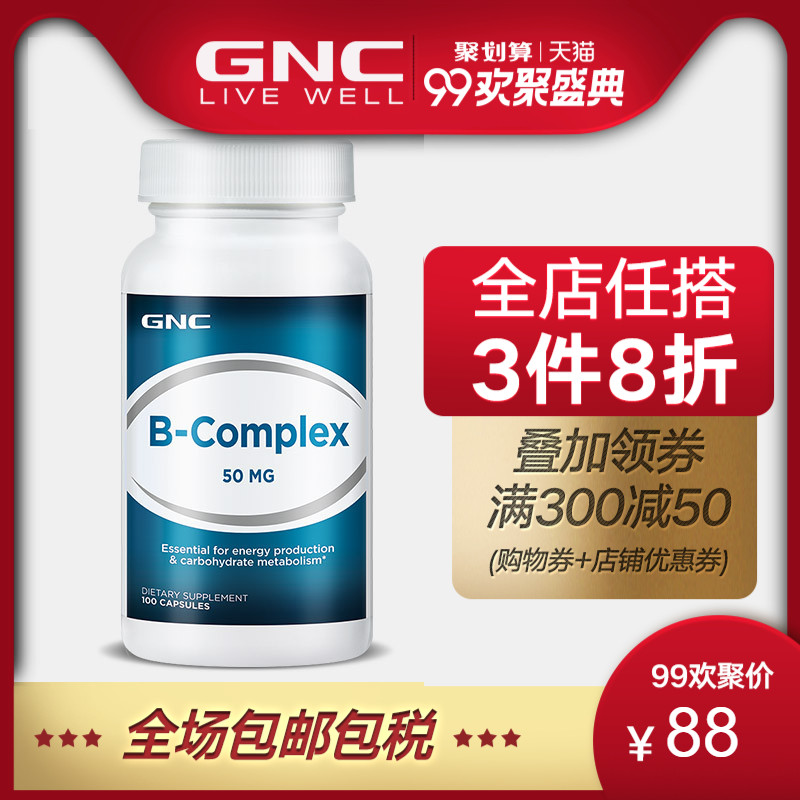 GNC Jiananxi состав группы витамина В снимает психический стресс 50 мг * 100 зернистость b
