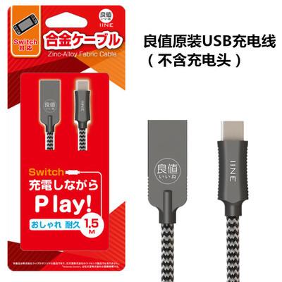 任天堂Switch 新款 良值日本原装充电器 NS电源 USB充电线 包邮39.99元包邮