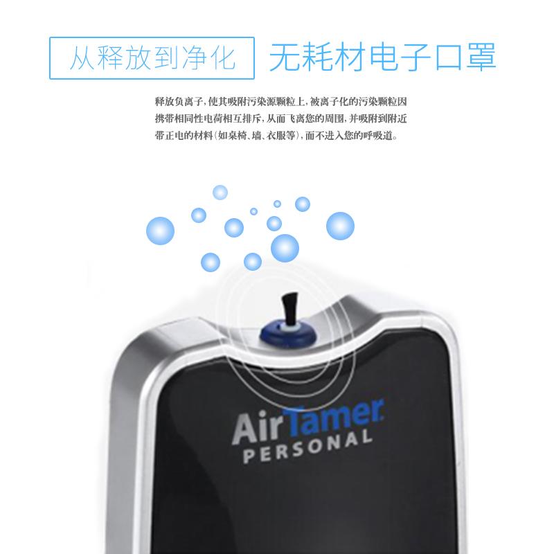 [美国净化器代购店空气净化,氧吧]Airtamer便携式爱塔梅尔空气净月销量19件仅售585元