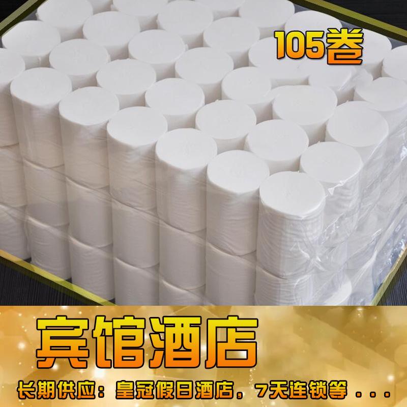 宾馆专用小卷纸酒店用纸旅馆客房卫生纸一次性无芯厕所手纸巾