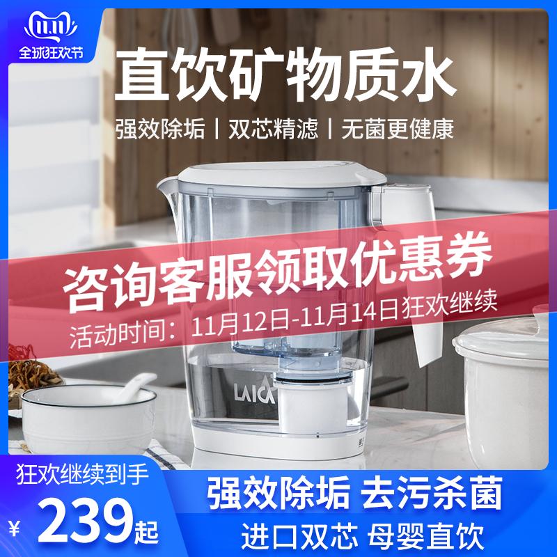 Laica莱卡滤水壶家用除水垢杀菌进口滤芯净水壶直饮自来水过滤器