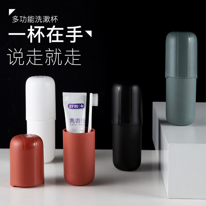 旅行牙刷收纳盒便携式牙具刷牙杯子11月13日最新优惠