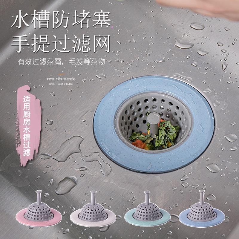 妙高2个厨房水槽过滤网卫生间水池塞子地漏塞浴缸洗手盆面盆水塞