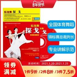 体育舞蹈考级视频教程国际标准舞摩登交谊舞探戈教学光盘1DVD碟片