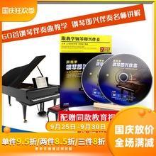 先恒【配曲谱】钢琴即兴伴奏视频教程孙维权入门教学DVD光盘碟片