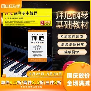 正版 拜厄钢琴基本教程基础入门教材视频教学光盘鲍蕙荞2DVD碟片