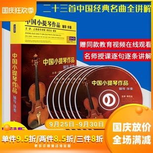 中国小提琴作品视频教程辅导伴奏郑石生教学光盘DVD碟片名曲讲解