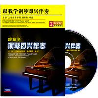孙维权跟我学钢琴即兴伴奏视频教程基础入门配谱教学光盘2DVD碟片