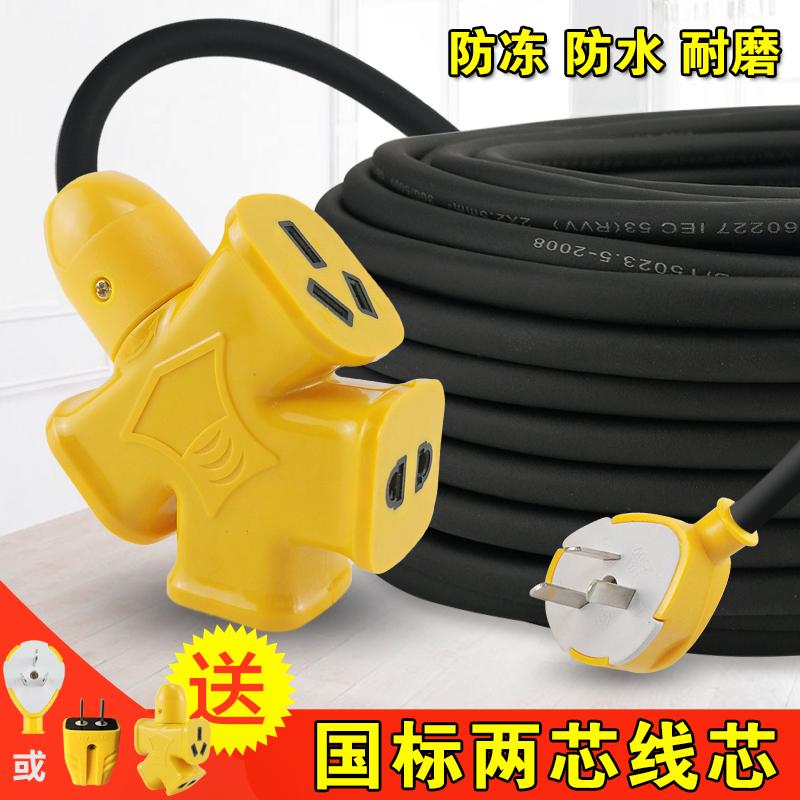 防冻防水护套线户外二芯1.5/2.5/4平方电线带插头电缆线国标软线