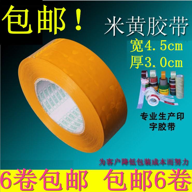 米黄胶带批发4.5宽高粘封箱带警示快递纸打包邮透明封口胶布定做
